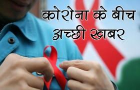 एड्स (AIDS)