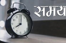 घड़ी की तस्वीर
