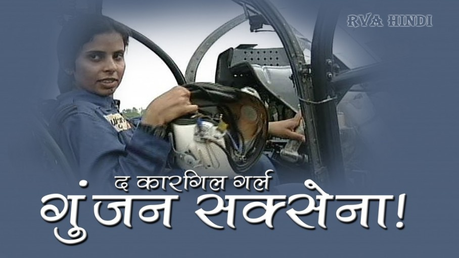 Gunjan Saxena Biography, first woman IAF officer, Kargil war, Cheetah helicopter, Flight Lieutenant,